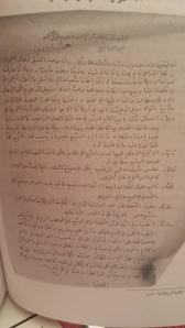 وثيقة المؤتمر الوطني بالمحرق أكتوبر 1923م