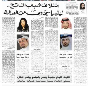 تحقيق حول ائتلاف شباب الفاتح - أخبار الخليج