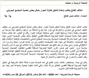 ائتلاف الفاتح يطالب بإعادة تشكيل طاولة الحوار بشكل يعكس تعددية المجتمع البحريني