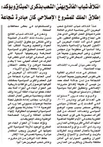 خبر أخبار الخليج عن بيان الائتلاف بمناسبة ميثاق العمل الوطني