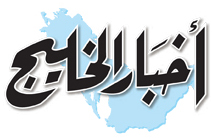 أخبار الخليج