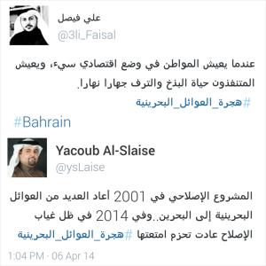 تغريدات عن هجرة العوائل البحرينية